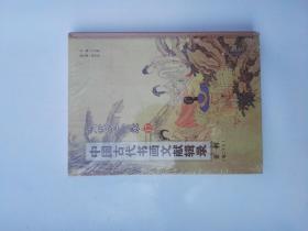 六艺之一录《中国古代书画文献辑录》第一辑17