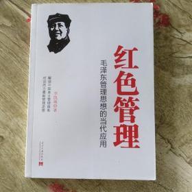 红色管理:毛泽东管理思想的当代应用