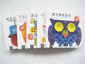 乐乐趣   奇妙洞洞书系列    猫头鹰说故事 ` 马戏团 ` 我最喜欢车子 ` 毛毛虫吃什么呢 ` 我会念ABC    24开精装    共5册合售