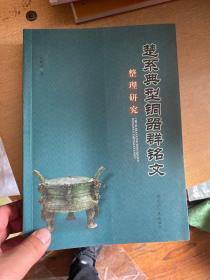 楚系典型铜器群铭文整理研究