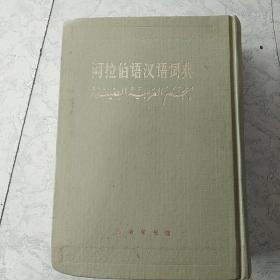 阿拉伯语汉语词典