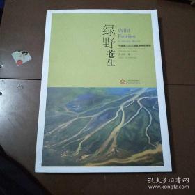 绿野苍生-中国淡水湖湿地南矶探秘