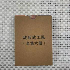 敌后武工队 连环画 全套 6册