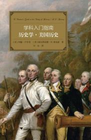 历史学美国历史/学科入门指南 正版 约翰卢卡奇 威尔弗雷德M.麦克雷 9787308142564