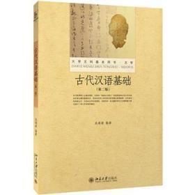 古代汉语基础 正版 吴鸿清 9787301264140