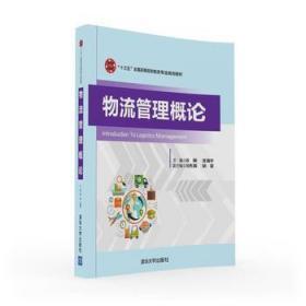 物流管理概论 正版 张荣、支海宇、刘秀英、姚雷 9787302430391