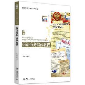 俄语商务信函教程 正版 鲁速 9787301269374