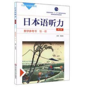 日本语听力教学参考书 册 第三版 正版 徐敏民 9787567549326