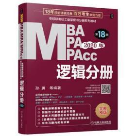 MBA MPA MPAcc逻辑分册 正版 孙勇 等 9787111618386
