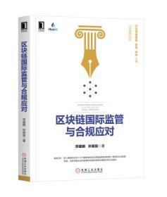 区块链 监管与合规应对 正版 邓建鹏 孙朋磊 9787111618836