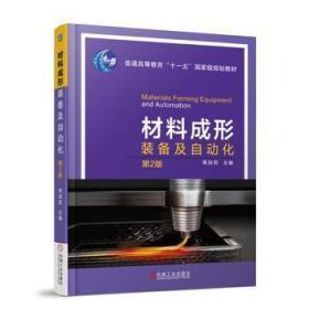 材料成形装备及自动化 第2版 正版 樊自田 9787111602361