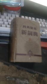 四角号码新词典【 (1953年3月25版)】