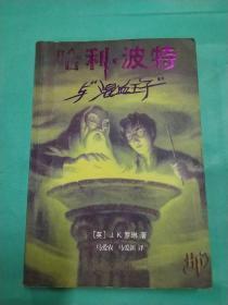 正版,哈利波特与混血王子,2005年1版1印