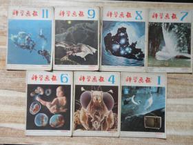 科学画报 1982年第1、4、6、7、8、9、11期(7期合售)  e18-6