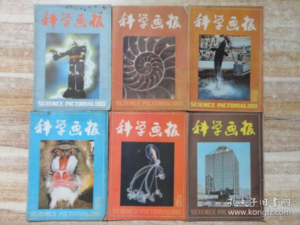 科学画报 1983年第2、4、5、6、9、11期(6期合售)  e18-6