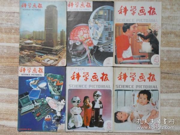 科学画报 1985年第1、2、3、4、6、9期(6期合售)  e18-6
