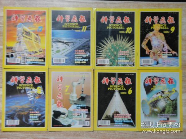科学画报 1995年第5、6、7、8、9、10、11、12期(8期合售)  e18-6