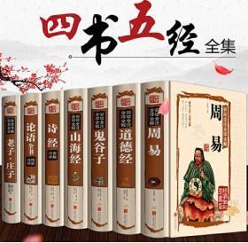 国学经典丛书套装 全7册四书五经全套正版易经全书文白对照9J10g