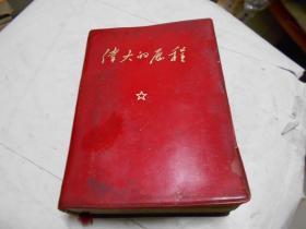 红宝书【伟大的历程】完整