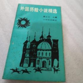 外国历险小说精选