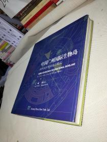 中国广州国际生物岛高科技区规划设计模式