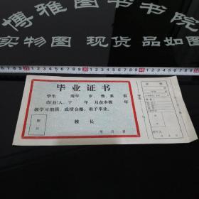 早期毕业证书  空白  含存根。包老,现货实物图,品如图。100-5号柜