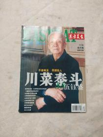 EASTEAT东方美食2001年第四期(封面川菜泰斗伍钰盛)