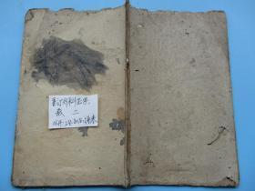 中医古籍老医书清代木刻版大版本 重订外科正宗 卷二