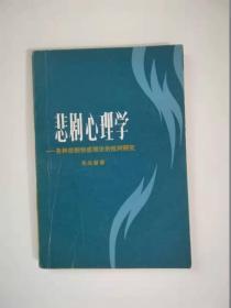 《悲剧心理学》作者 朱光潜签名本