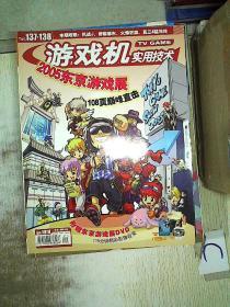 游戏机实用技术2005 20-21(附盘)