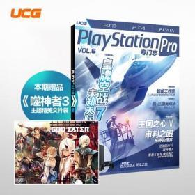 PlayStation专门志Pro6 Vol.6 王国之心III 皇牌空战7