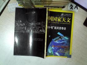 中国国家天文 2013 8