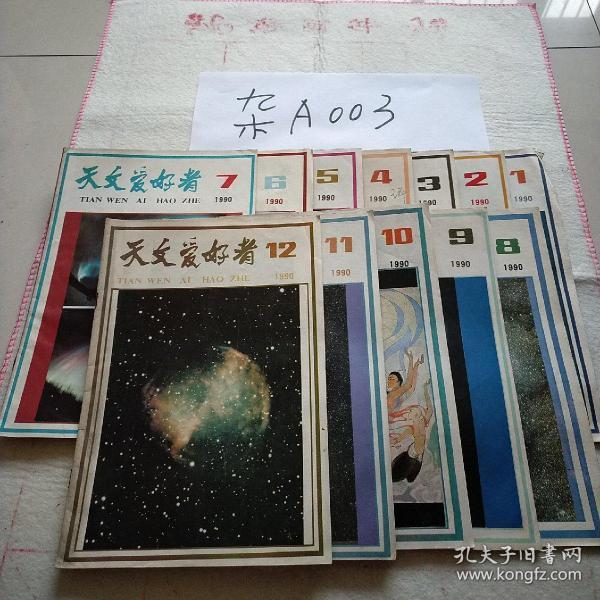 天文爱好者1990年全年