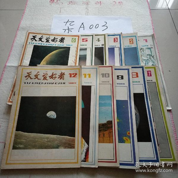 天文爱好者1989年全年