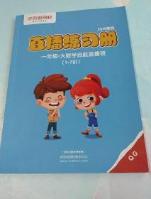 学而思网校 直播练习册幼儿大班十项全能.直播间(1-7讲)2019寒假