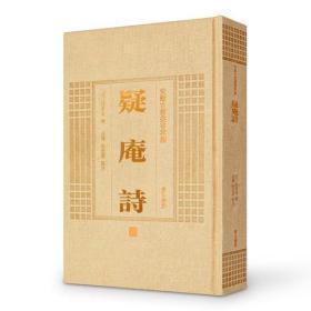 疑庵诗(安徽古籍丛书萃编 精装 全一册)