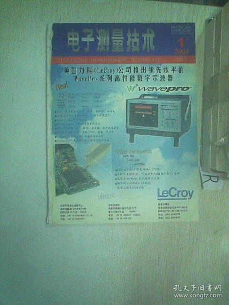 电子测量技术  2001  1