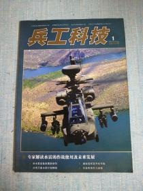 兵工科技 2012年第1期