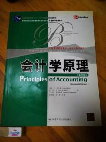 会计学原理 (第19版)  英文版