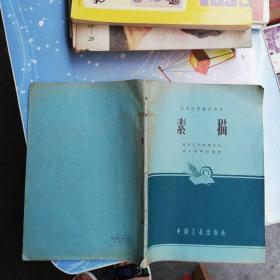 中国工业出版社(素描)