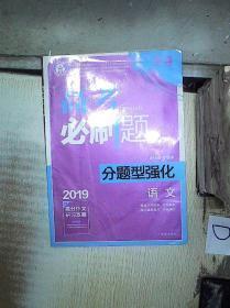 2019  高考必刷题 分题型强化 语文