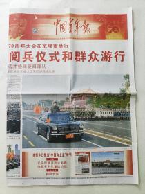 中国青年报,2019年10月2日(12版全)