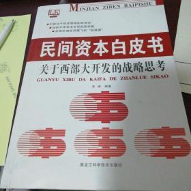 民间资本白皮书