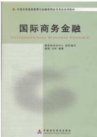 自考教材 11750 国际商务金融 中英合作金融管理专业
