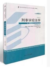 书店 0260 00260刑事诉讼法学 自考教材 2014年版