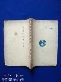 鲁迅三十年集1:会稽郡故书杂集(民国三十年初版)