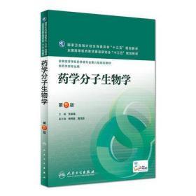 正版 02087 药学分子生物学(第5版) 张景海 江苏自考教材 2016版