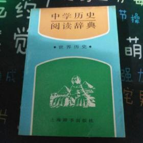 中学历史阅读辞典.世界历史