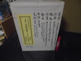 日本古写经善本丛刊 第1辑 玄应撰一切经音义二十五巻 解说书+1419页 包邮