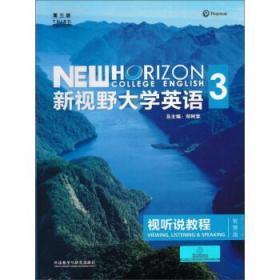 新视野大学英语视听说教程3 智慧版第三版